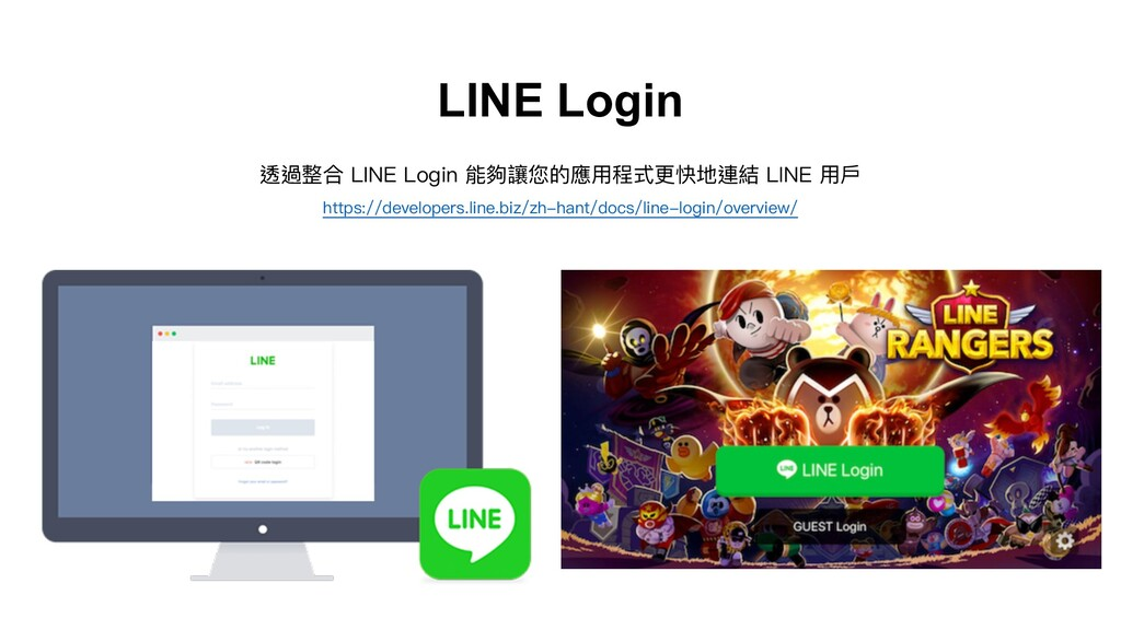 LINE Login 透過整合 LINE Login 能夠讓您的應⽤程式更快地連結 LINE ...