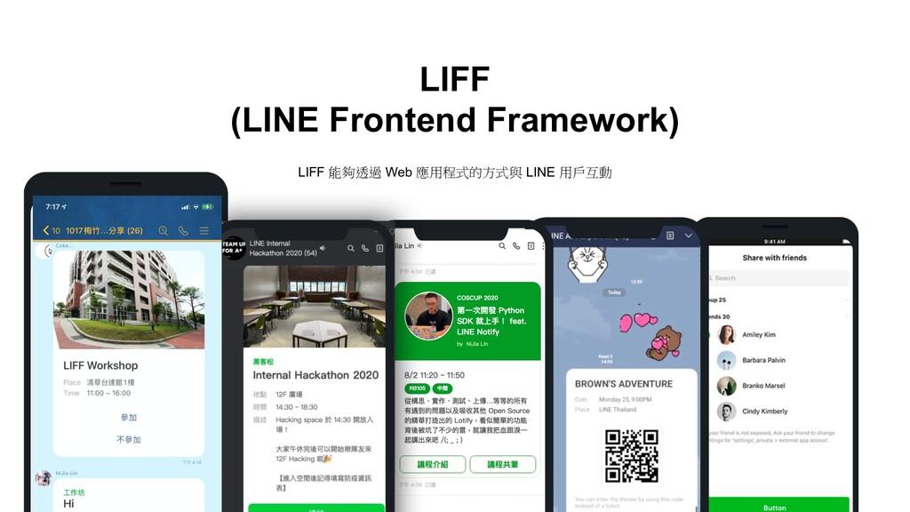 LIFF (LINE Frontend Framework) LIFF 能夠透過 Web 應用...
