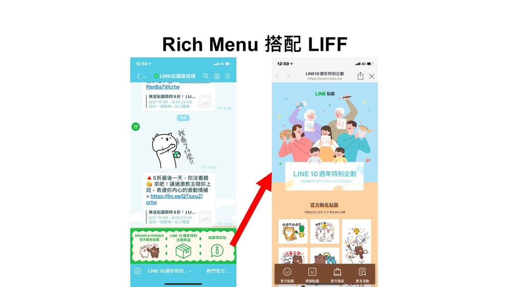 Rich Menu 搭配 LIFF