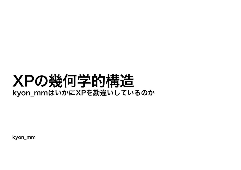 kyon_mm XPの幾何学的構造 kyon_mmはいかにXPを勘違いしているのか