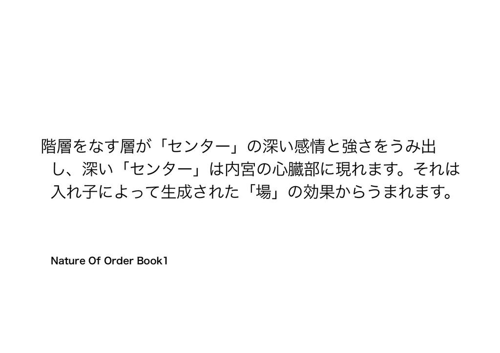 Nature Of Order Book1 階層をなす層が「センター」の深い感情と強さをうみ出...