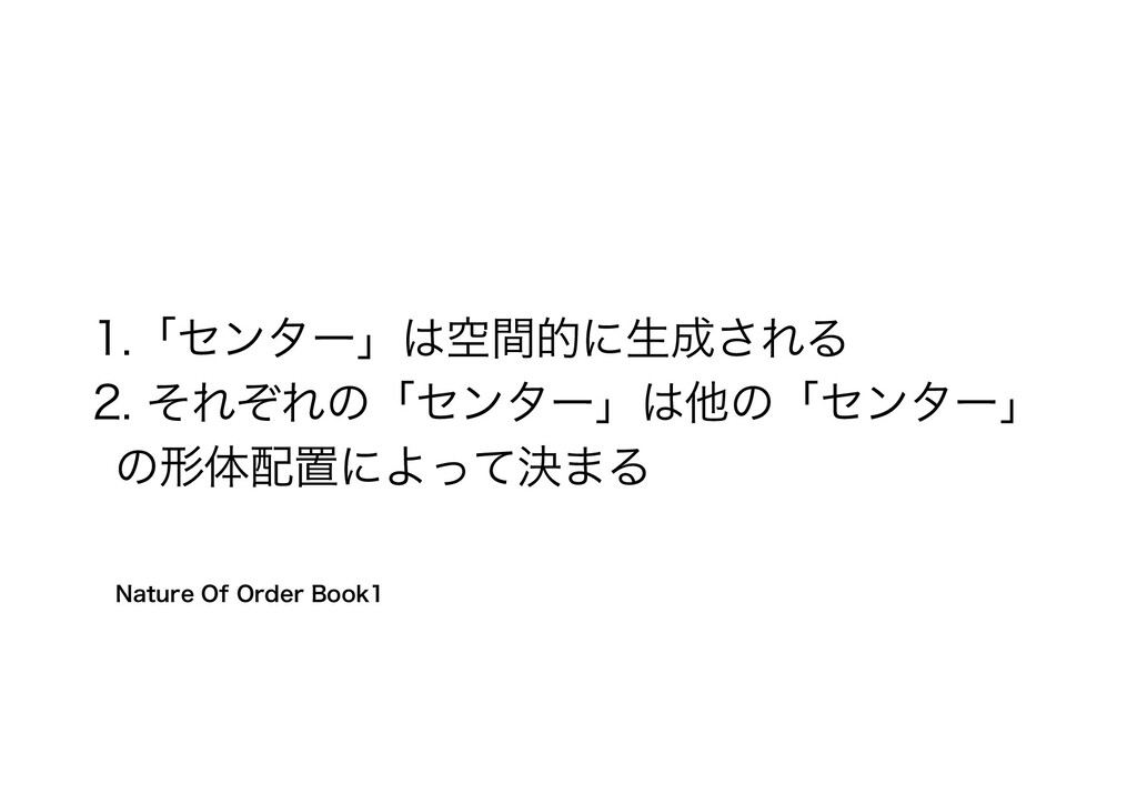 Nature Of Order Book1 1.「センター」は空間的に生成される 2. それぞ...