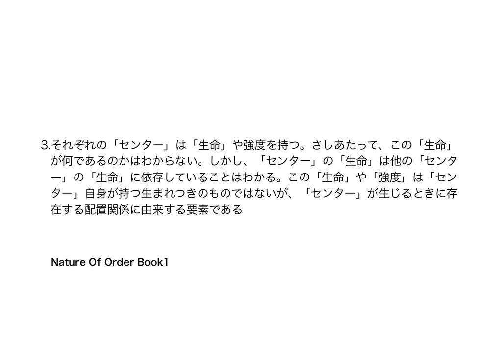 Nature Of Order Book1 3.それぞれの「センター」は「生命」や強度を持つ。...