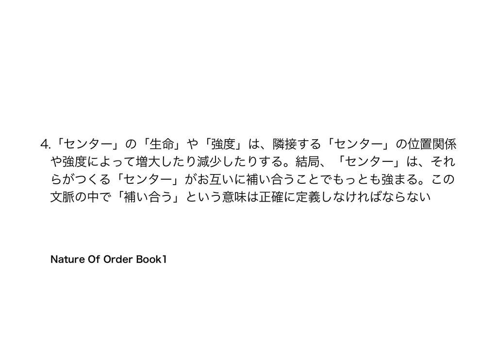 Nature Of Order Book1 4.「センター」の「生命」や「強度」は、隣接する「...