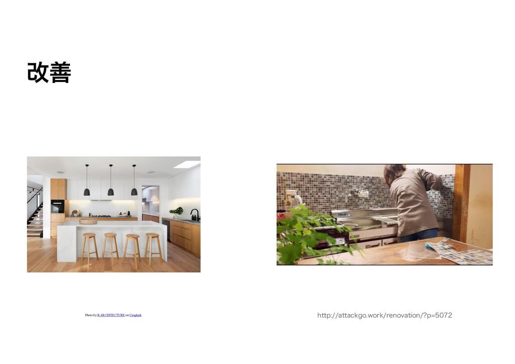 改善 http://attackgo.work/renovation/?p=5072 Phot...