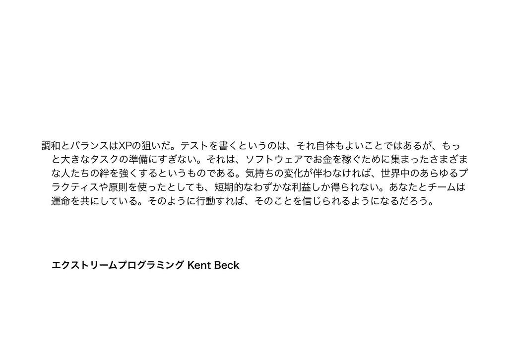 エクストリームプログラミング Kent Beck 調和とバランスはXPの狙いだ。テストを書くと...