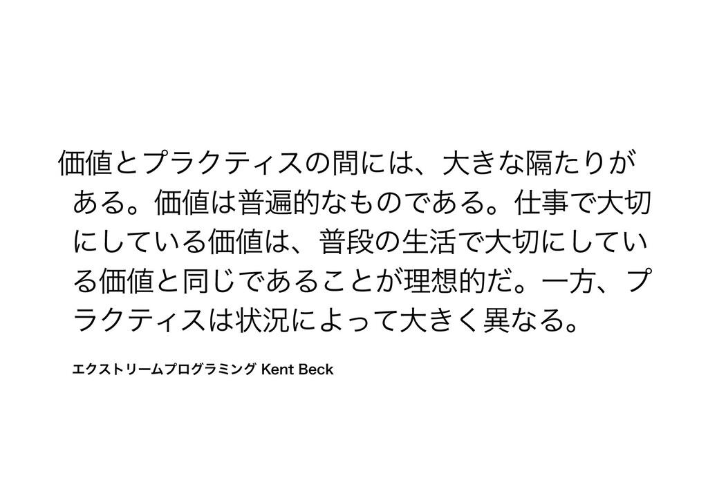 エクストリームプログラミング Kent Beck 価値とプラクティスの間には、大きな隔たりが ...