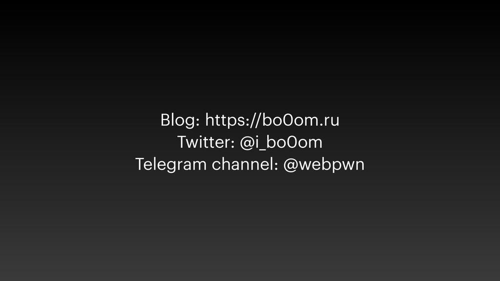 Blog: https://bo0om.ru Twitter: @i_bo0om Telegr...