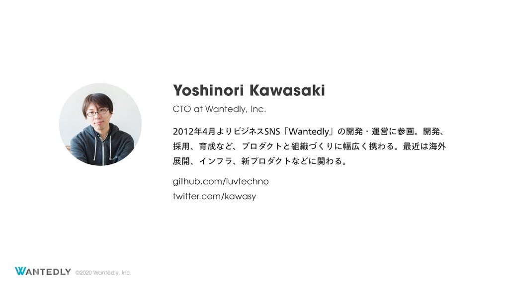 ©2020 Wantedly, Inc. Yoshinori Kawasaki CTO at ...
