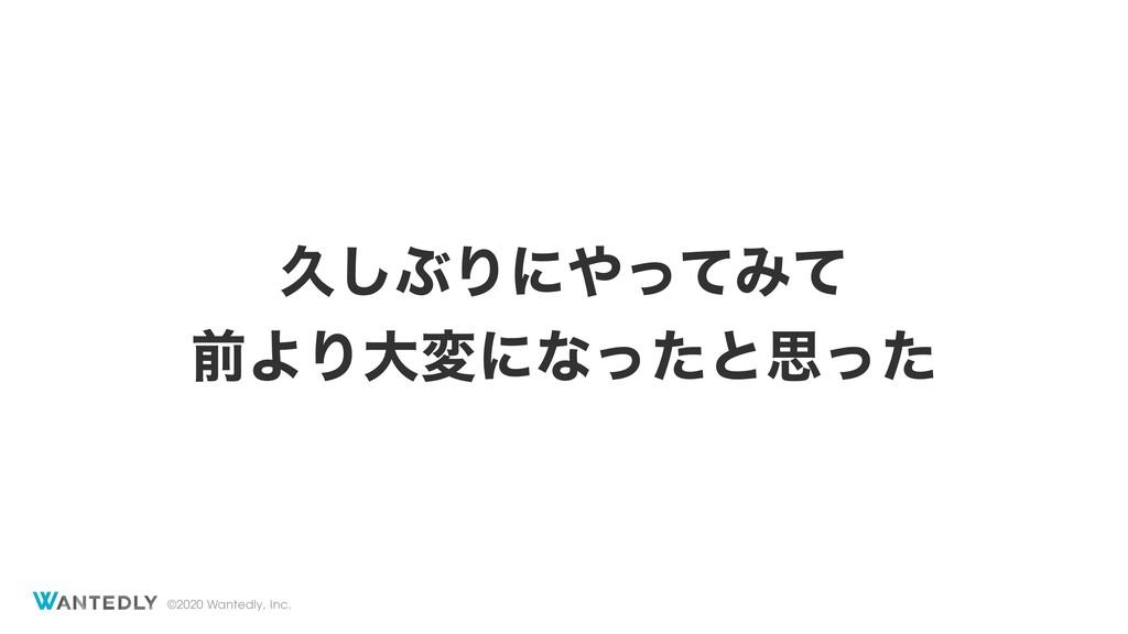 ©2020 Wantedly, Inc. ٱ͠ͿΓʹͬͯΈͯ લΑΓେมʹͳͬͨͱࢥͬͨ