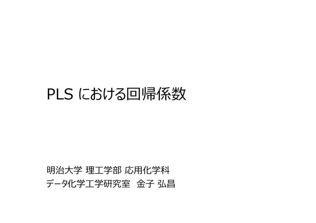 PLS における回帰係数 0 明治大学 理⼯学部 応用化学科 データ化学⼯学研究室 ⾦⼦ 弘昌