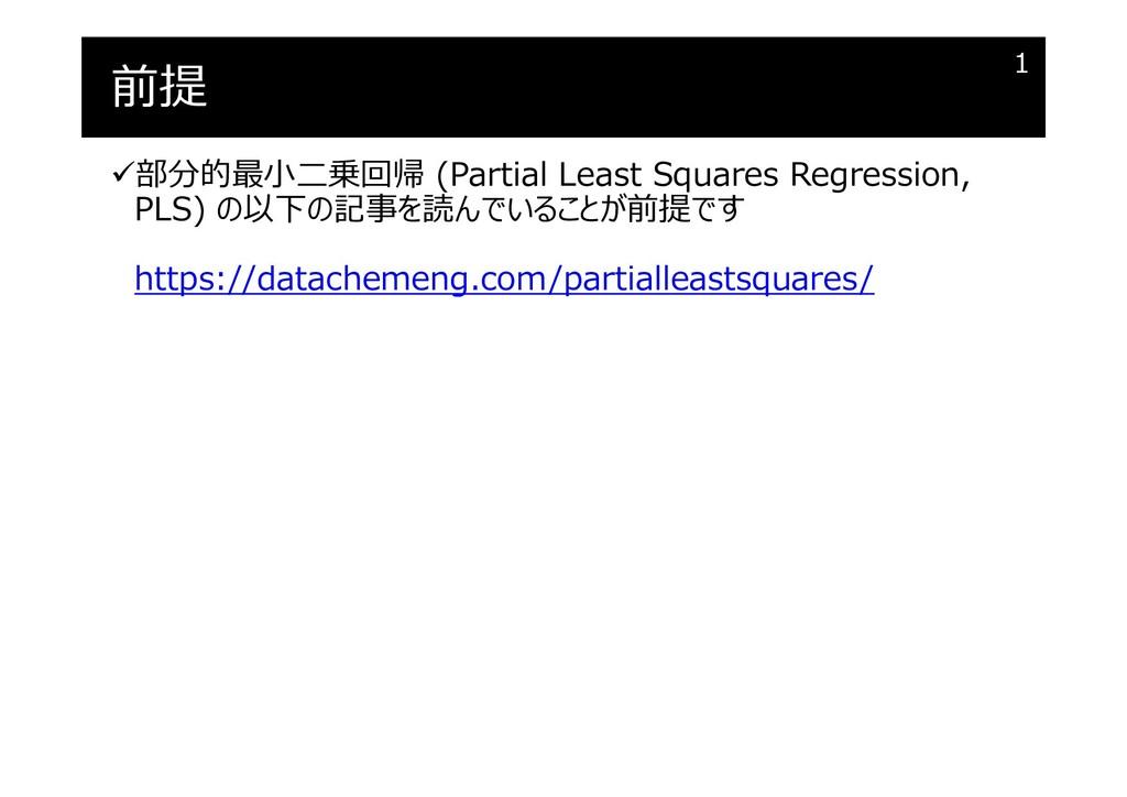 前提 部分的最小二乗回帰 (Partial Least Squares Regression...