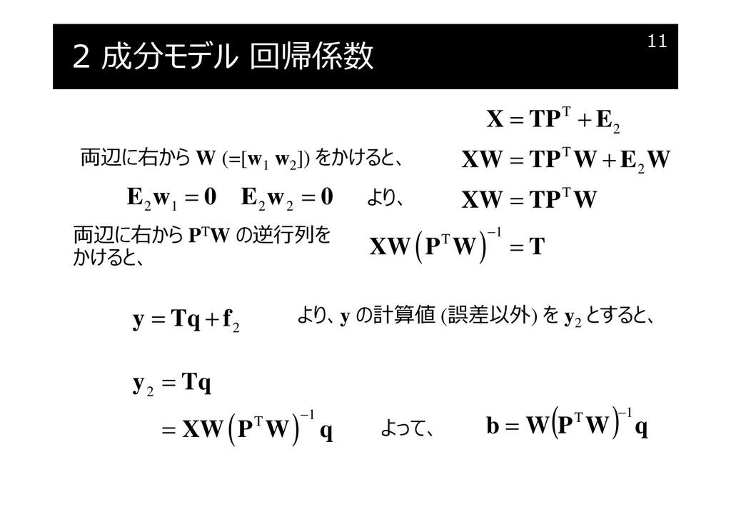 2 成分モデル 回帰係数 11 両辺に右から W (=[w1 w2 ]) をかけると、 ( )...