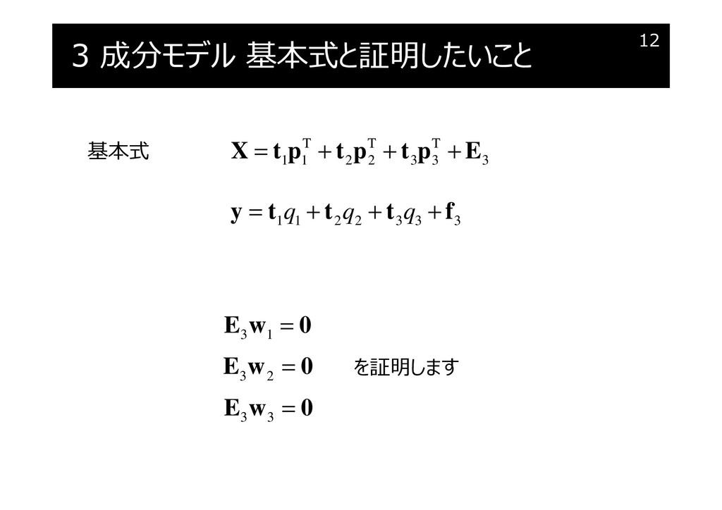 3 成分モデル 基本式と証明したいこと 12 T T T 1 1 2 2 3 3 3 = + ...
