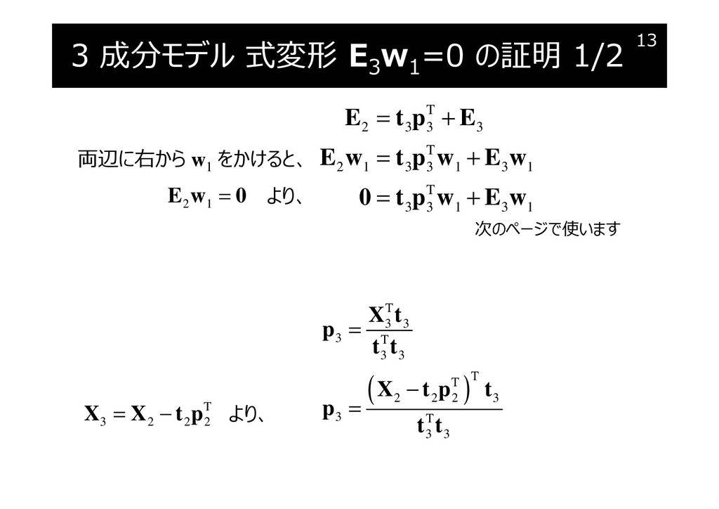 3 成分モデル 式変形 E3 w1 =0 の証明 1/2 13 両辺に右から w1 をかけると...