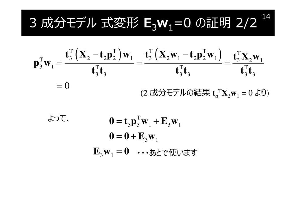 3 成分モデル 式変形 E3 w1 =0 の証明 2/2 14 T 3 3 1 3 1 3 1...