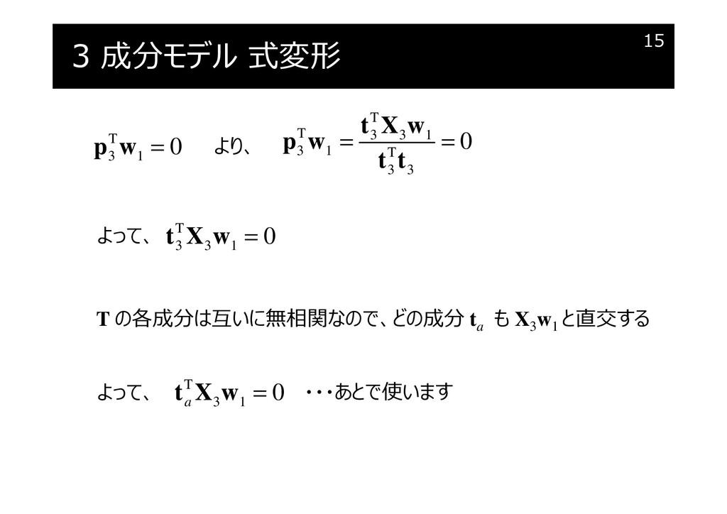3 成分モデル 式変形 15 T 3 1 0 = p w よって、 T 3 3 1 0 = t...