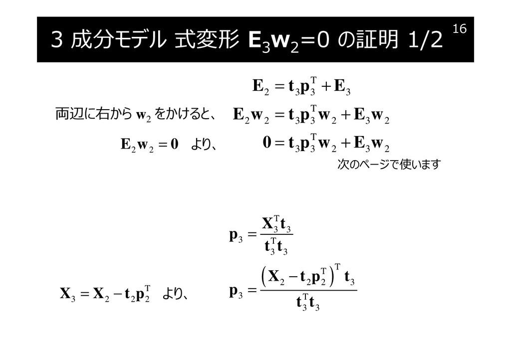 3 成分モデル 式変形 E3 w2 =0 の証明 1/2 16 両辺に右から w2 をかけると...