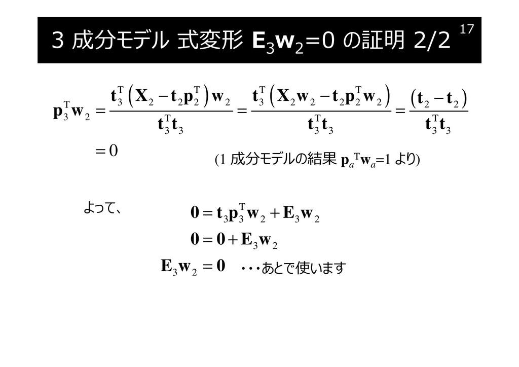 3 成分モデル 式変形 E3 w2 =0 の証明 2/2 17 T 3 3 2 3 2 3 2...