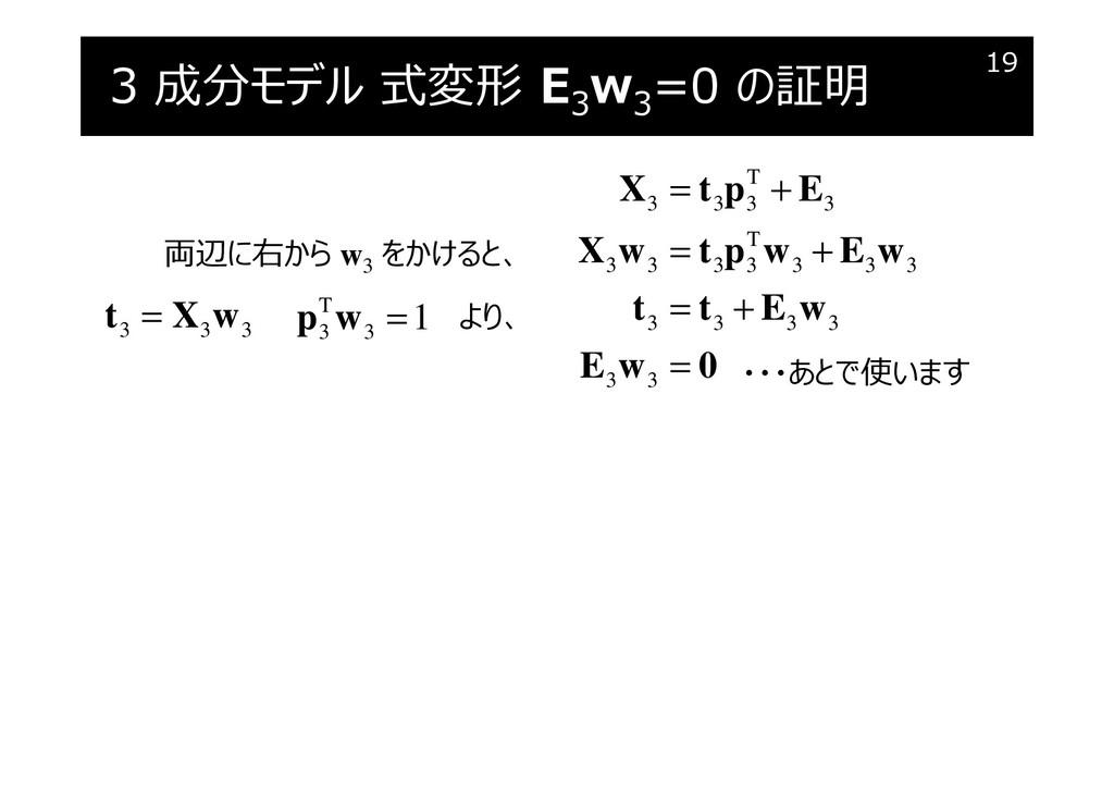 3 成分モデル 式変形 E3 w3 =0 の証明 19 T 3 3 3 3 T 3 3 3 3...