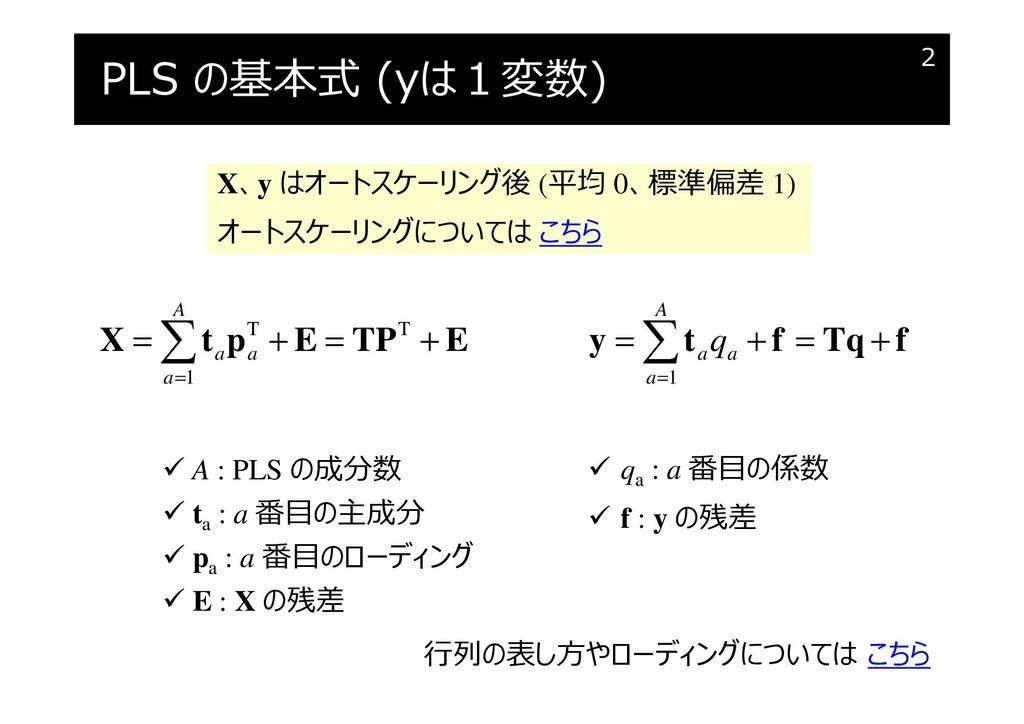 PLS の基本式 (yは1変数) 2  A : PLS の成分数  ta : a 番目の主...