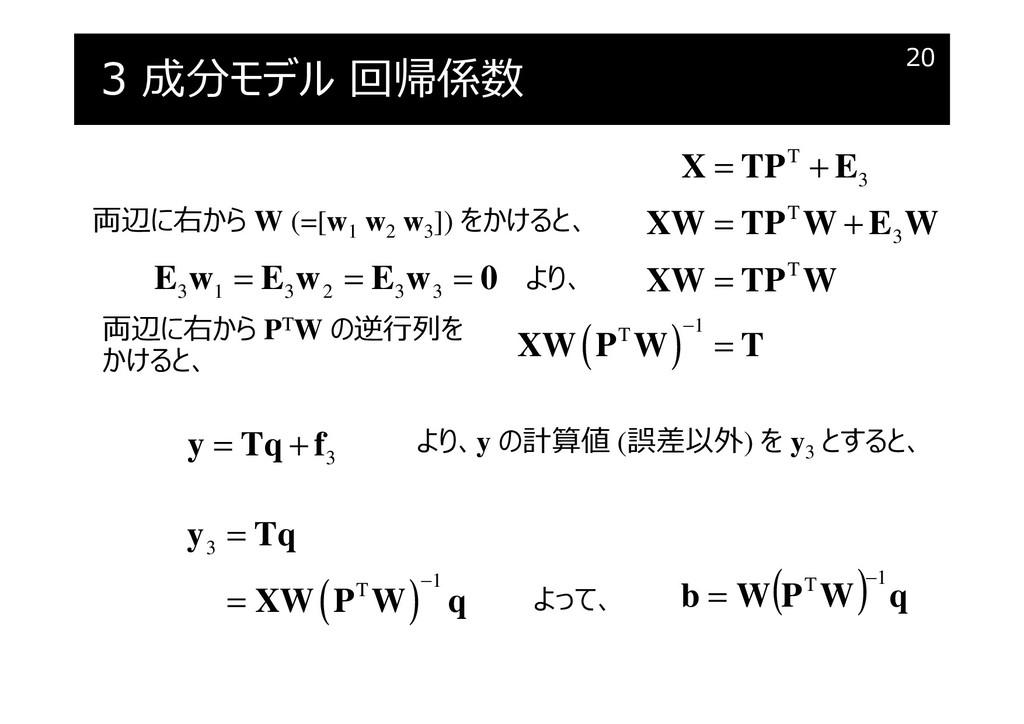 3 成分モデル 回帰係数 20 両辺に右から W (=[w1 w2 w3 ]) をかけると、 ...