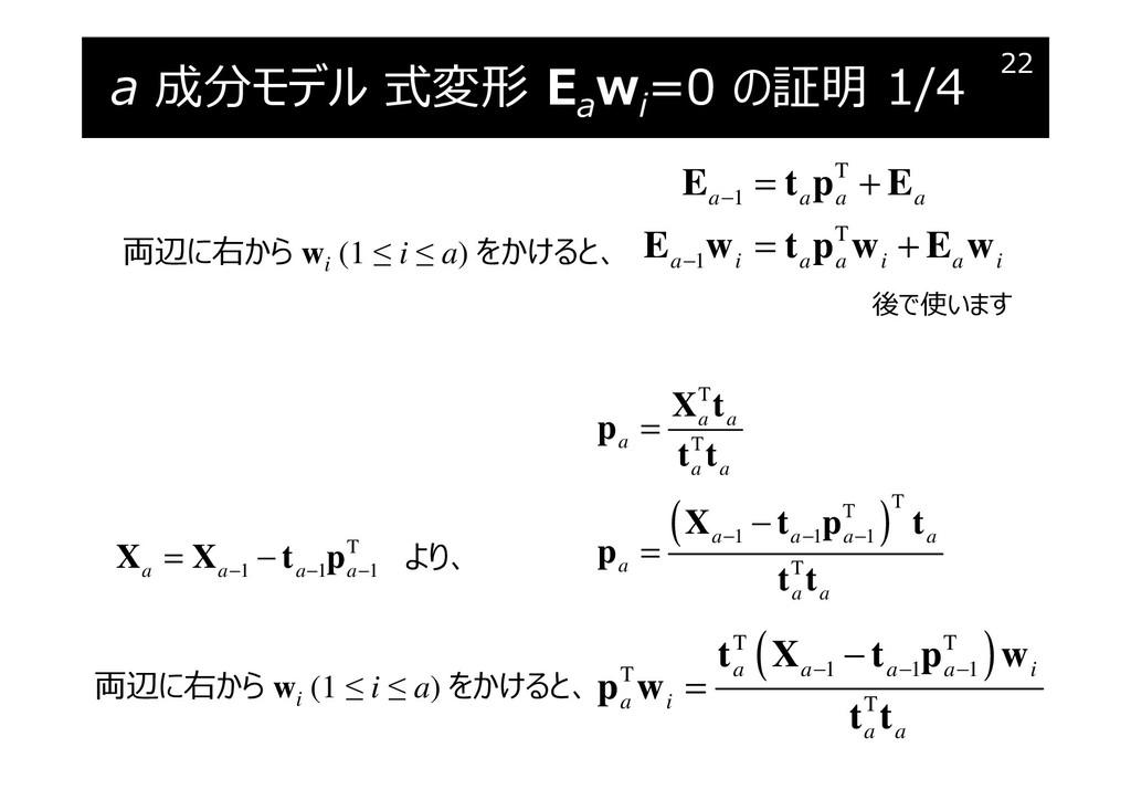 a 成分モデル 式変形 Ea wi =0 の証明 1/4 22 両辺に右から wi (1 ≤ ...
