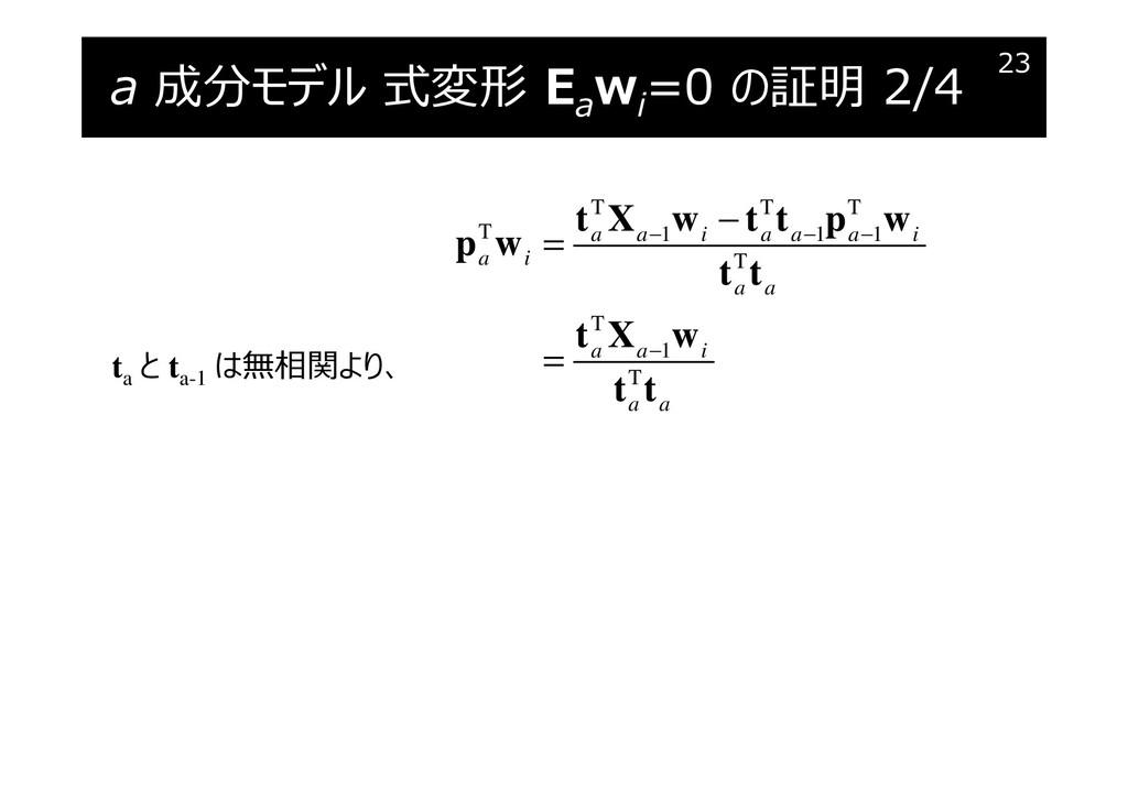 a 成分モデル 式変形 Ea wi =0 の証明 2/4 23 T T T T 1 1 1 T...