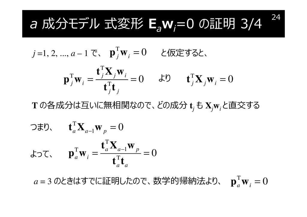 a 成分モデル 式変形 Ea wi =0 の証明 3/4 24 T 1 0 a a p − =...