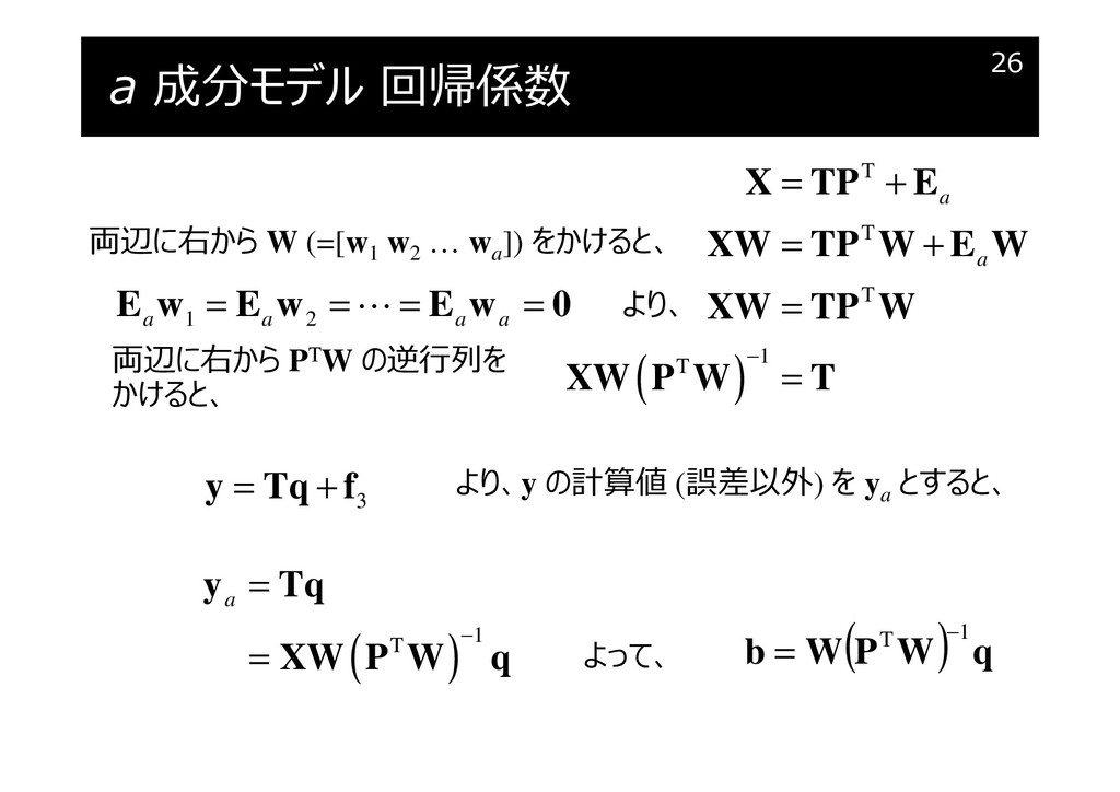 a 成分モデル 回帰係数 26 両辺に右から W (=[w1 w2 … wa ]) をかけると...