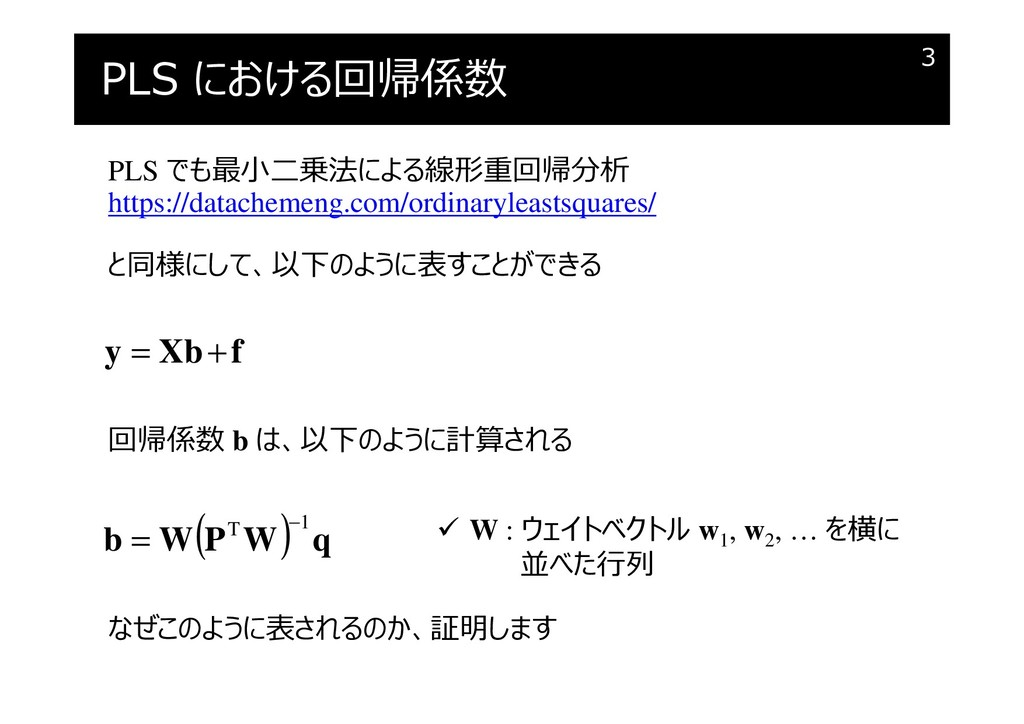 PLS における回帰係数 3 PLS でも最小二乗法による線形重回帰分析 https://da...