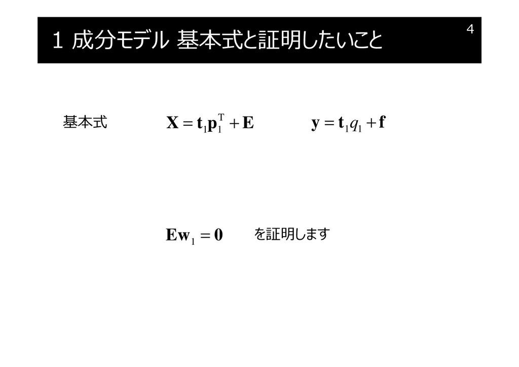 1 成分モデル 基本式と証明したいこと 4 E p t X + = T 1 1 f t y +...