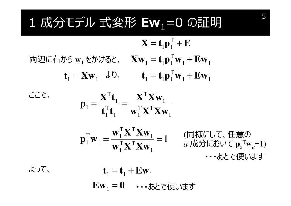 1 成分モデル 式変形 Ew1 =0 の証明 5 1 1 T 1 1 1 1 1 T 1 1 ...