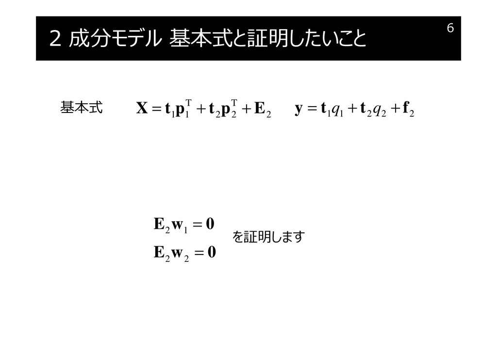 2 成分モデル 基本式と証明したいこと 6 2 T 2 2 T 1 1 E p t p t X...