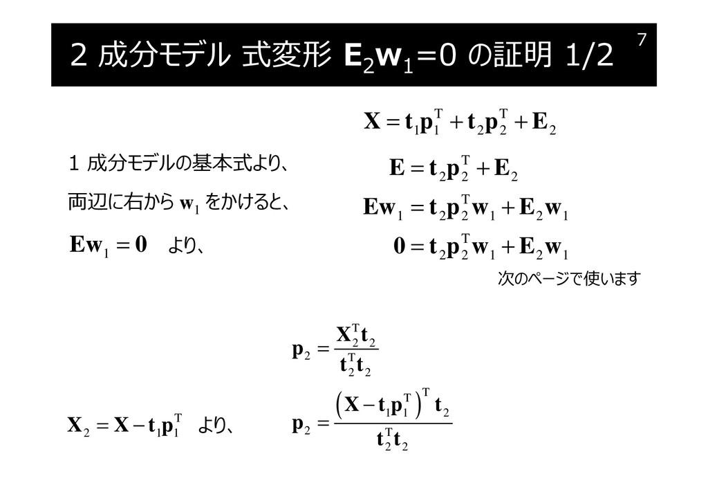 2 成分モデル 式変形 E2 w1 =0 の証明 1/2 7 2 T 2 2 T 1 1 E ...