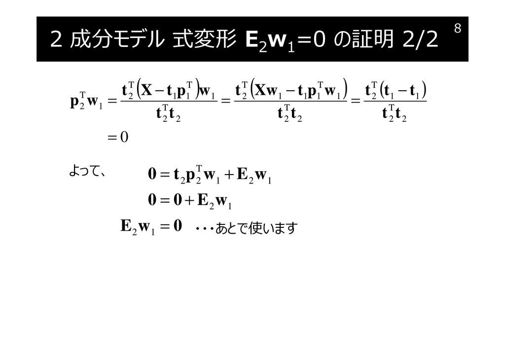 2 成分モデル 式変形 E2 w1 =0 の証明 2/2 8 T 2 2 1 2 1 2 1 ...