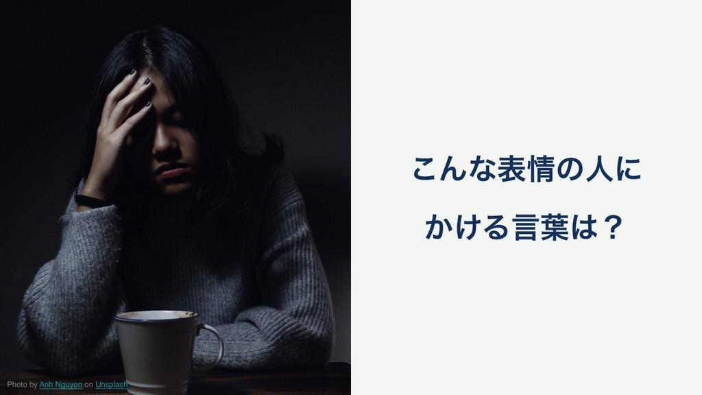 ͜Μͳදͷਓʹ ͔͚Δݴ༿ʁ Photo by Anh Nguyen on Unspla...