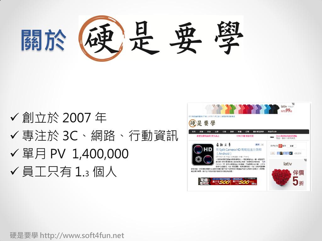 硬是要學 http://www.soft4fun.net 關於  創立於 2007 年  ...