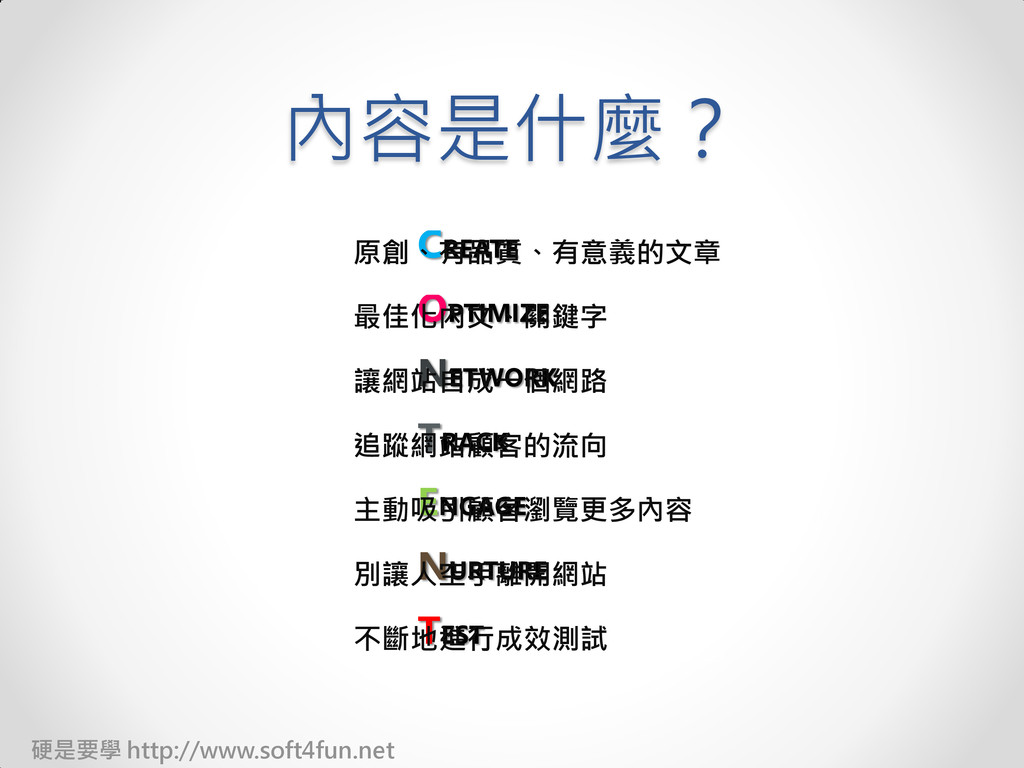 硬是要學 http://www.soft4fun.net CREATE OPTIMIZE NE...