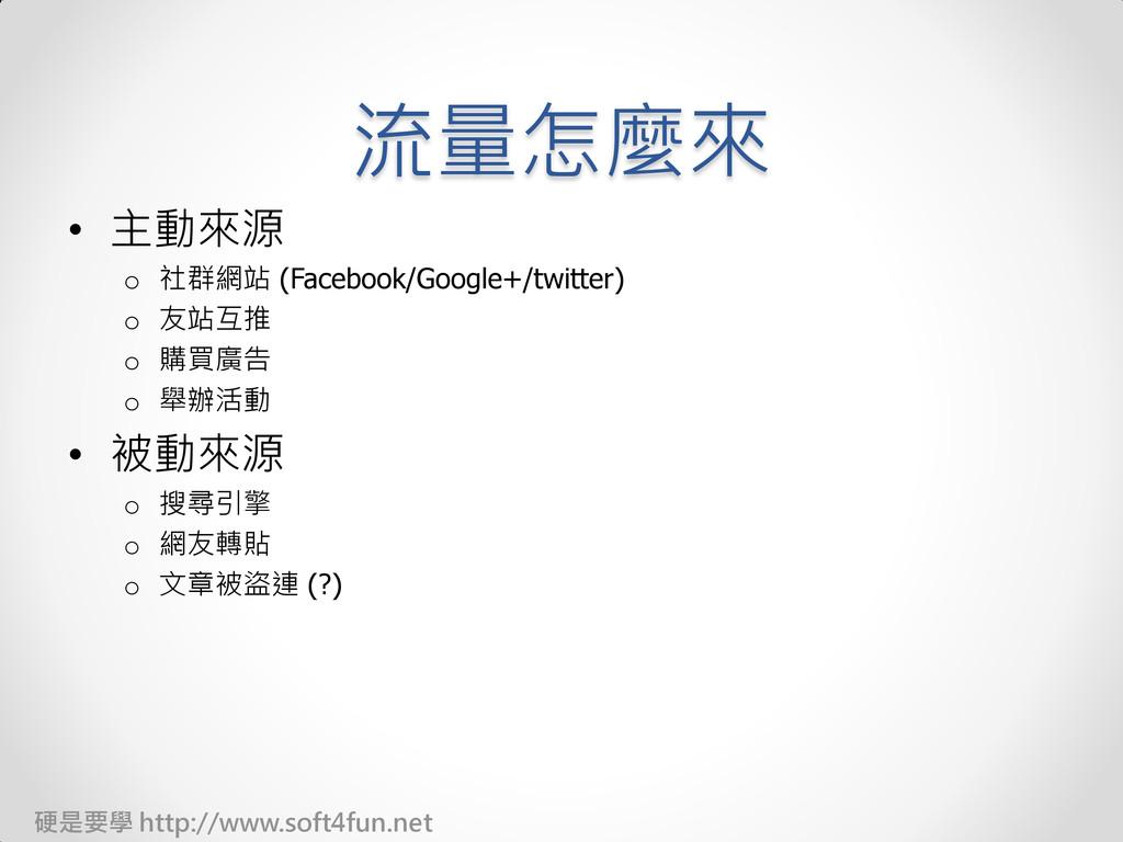 硬是要學 http://www.soft4fun.net 流量怎麼來 • 主動來源 o 社群網...