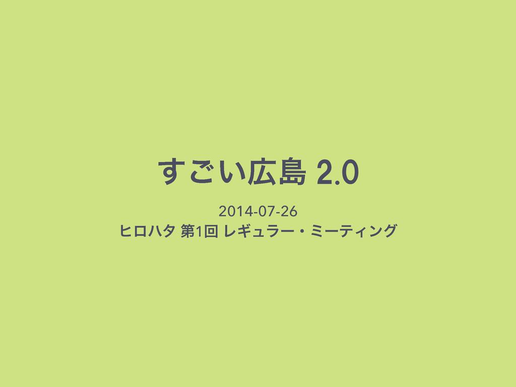 ͍͢͝ౡ 2.0 2014-07-26 ώϩϋλ ୈ1ճ ϨΪϡϥʔɾϛʔςΟϯά
