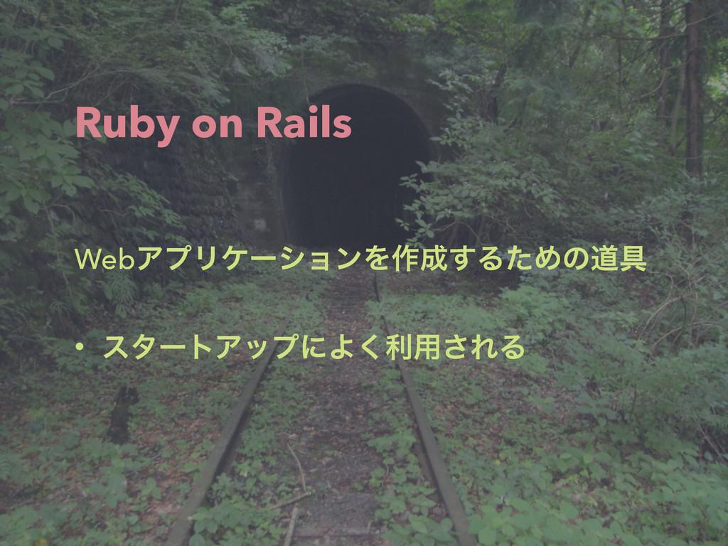 Ruby on Rails WebΞϓϦέʔγϣϯΛ࡞͢ΔͨΊͷಓ۩ ! • ελʔτΞοϓ...