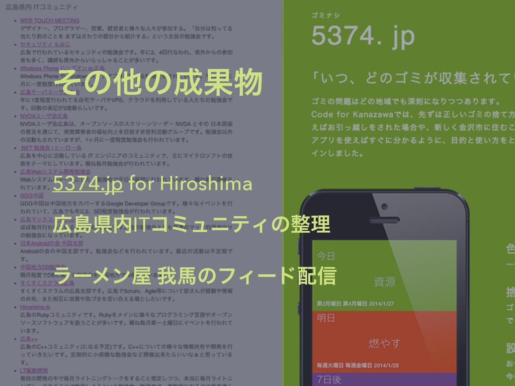 ͦͷଞͷՌ 5374.jp for Hiroshima ౡݝITίϛϡχςΟͷཧ ϥ...