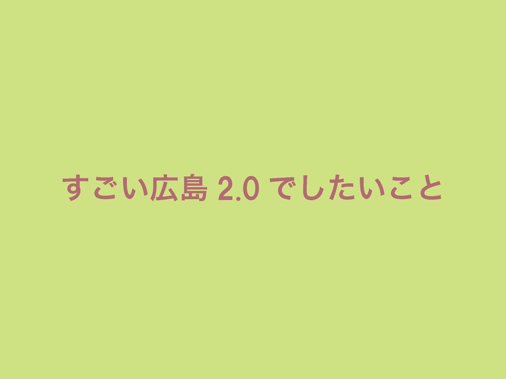͍͢͝ౡ 2.0 Ͱ͍ͨ͜͠ͱ