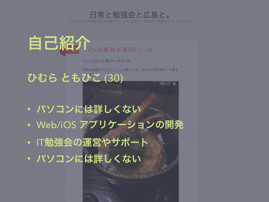 ࣗݾհ ͻΉΒ ͱͻ͜ (30) • ύιίϯʹৄ͘͠ͳ͍ • Web/iOS ΞϓϦέ...