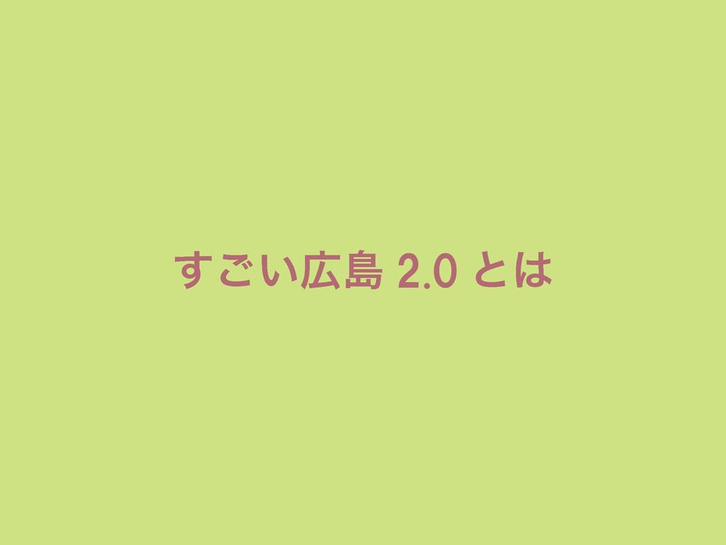 ͍͢͝ౡ 2.0 ͱ