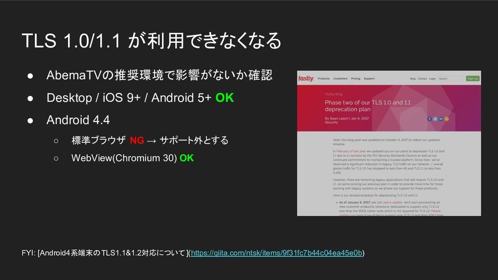 TLS 1.0/1.1 が利用できなくなる ● AbemaTVの推奨環境で影響がないか確認 ●...