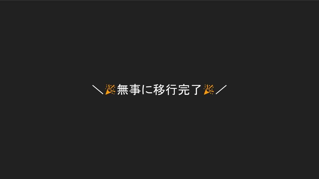 \ 無事に移行完了 /