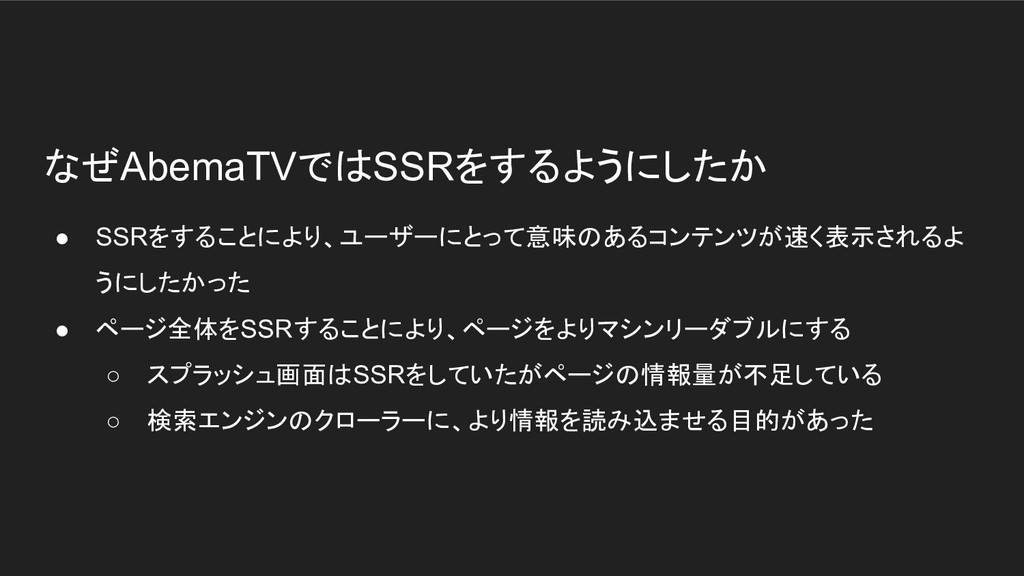 なぜAbemaTVではSSRをするようにしたか ● SSRをすることにより、ユーザーにとって意...
