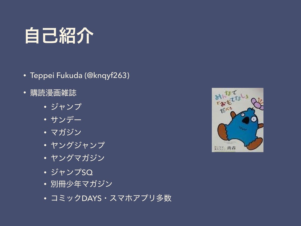 ࣗݾհ • Teppei Fukuda (@knqyf263) • ߪಡອըࢽ • δϟϯ...